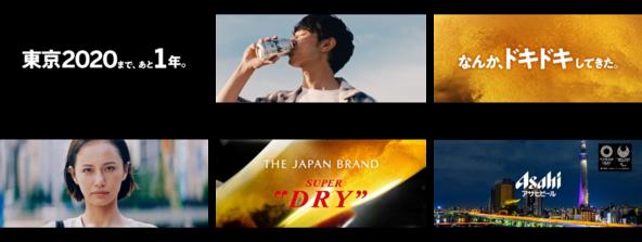 『アサヒ スーパードライ』新TVCM 「わたしの1年後」篇2019年7月1日(月)より放映開始!~東京2020大会開催まであと1年!~