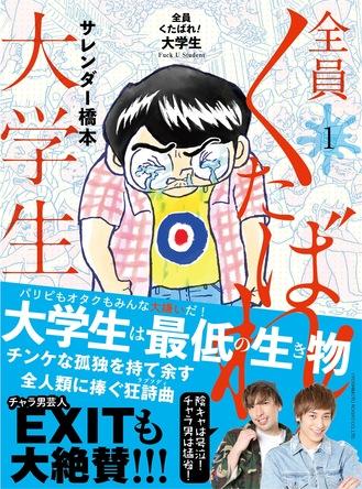 『全員くたばれ!大学生』 第1巻発売決定!! あのチャラ男芸人・EXITも大絶賛!! (1)
