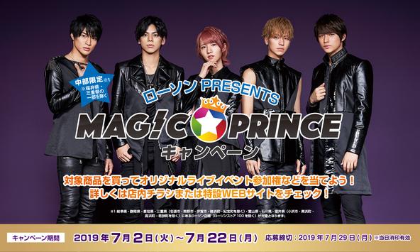 中部エリアの「ローソン」と「MAG!C☆PRINCE」のタイアップキャンペーン!本キャンペーンオリジナルライブイベントも実施!!