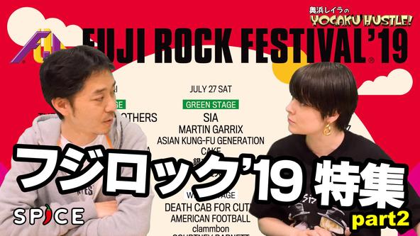 『奥浜レイラの洋楽ハッスル!FUJI ROCK FESTIVAL'19 SP後篇』スタッフのオススメアクトをチェック?グッズ情報も