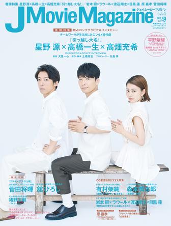 『J Movie Magazine ジェイムービーマガジン Vol.49』7月1日発売! (1)