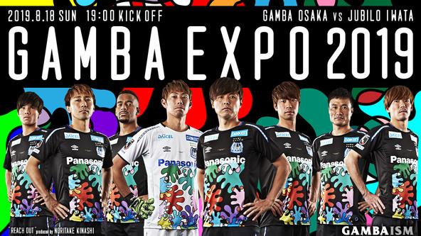 『GAMBA EXPO 2019』木梨憲武氏がデザインされた記念ユニフォームのデザインを発表! (1)
