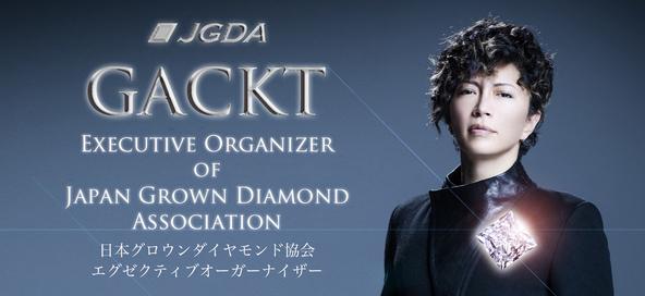 GACKTが日本グロウンダイヤモンド協会のエグゼクティブオーガナイザーに就任 (1)