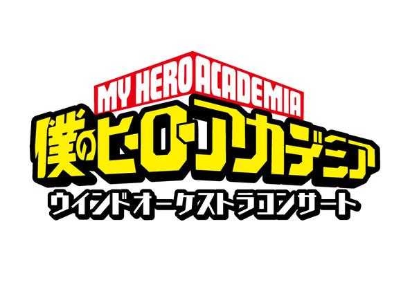 TVアニメ「僕のヒーローアカデミア」初のウインドオーケストラコンサート開催決定! (1)