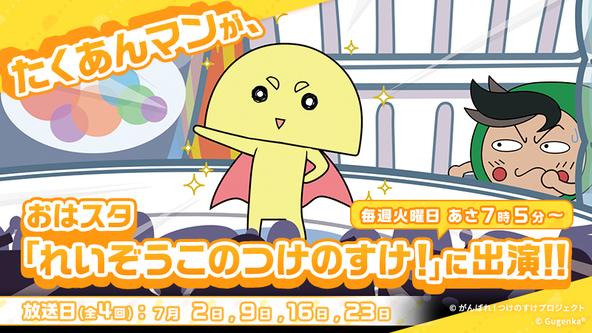 東雲めぐ 作の「たくあんマン」テレビ東京系列「おはスタ」の人気コーナー「れいぞうこのつけのすけ!」に出演決定! (1)  (C)がんばれ!つけのすけプロジェクト (C)2018 たくあんマン/(C)Gugenka(R)