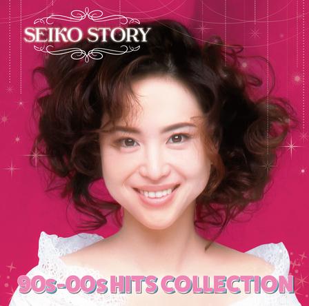 松田聖子ベストアルバム『SEIKO STORY~90s-00s HITS COLLECTION~』         8月7日発売! (1)