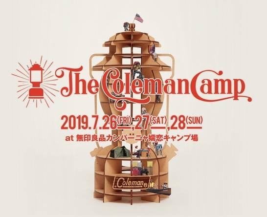 "『The Coleman Camp 2019』タイムテーブル発表、関口和之と分山貴美子の""ウクレレdeお昼寝""も追加決定"