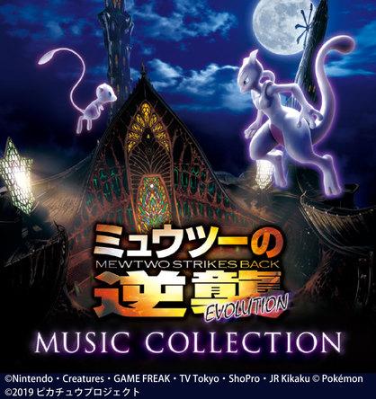 ポケモン映画最新作『ミュウツーの逆襲 EVOLUTION』のサウンドトラックCDが7月24日発売決定。ミュウツーイヤーを記念し発売される初回生産限定BOXの特典グッズが公開! (1)  (C)Nintendo・Creatures・GAME FREAK・TV Tokyo・ShoPro・JR Kikaku (C) Pokemon (C)2019 ピカチュウプロジェクト