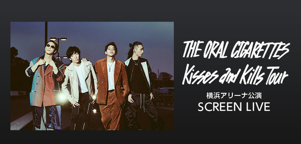 THE ORAL CIGARETTES「Kisses and Kills Tour 2018-2019」横浜アリーナ公演SCREEN LIVE開催決定!! (1)