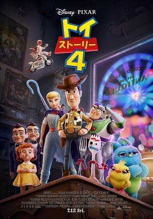 映画『トイ・ストーリー4』世界興行収入が536億円を突破 全米では2週連続首位のヒット (C)2019 Disney/Pixar. All Rights Reserved.