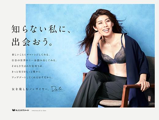 首都圏のJR主要駅で、広告を展開。吉田沙保里さん、下着姿を初披露! (1)