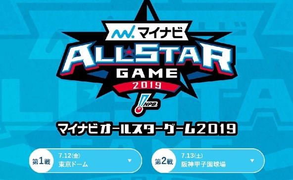 『マイナビオールスターゲーム2019』は7月12日(金)、13日(土)に開催