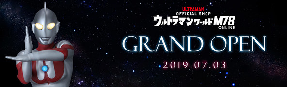 円谷プロ公式オンラインショップ「ULTRAMAN OFFICIAL SHOPウルトラマンワールドM78 ONLINE」