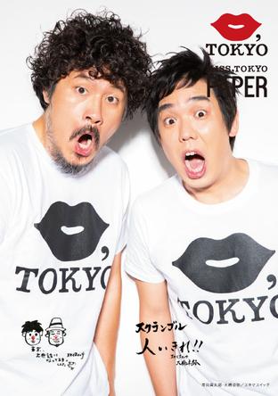 """東京が好き!という想いに豪華アーティストが集結『KISS,TOKYO PAPER vol.2』発行""""スキマスイッチ"""" など豪華著名人が20ページにわたり登場 (1)"""