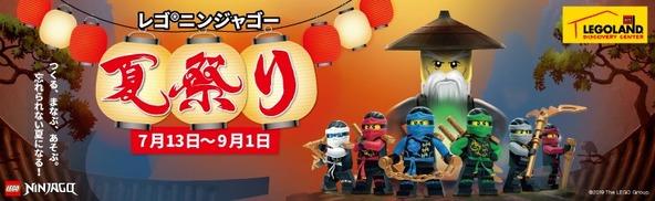 『レゴ ニンジャゴー夏祭り』イベント開催