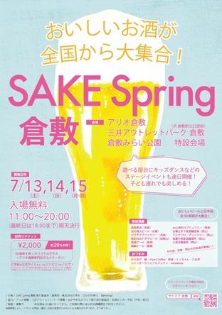 美味しいクラフトビールと日本酒が倉敷に集結『SAKE Spring 倉敷』間もなく開催