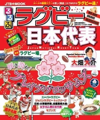 日本ラグビーフットボール協会監修『るるぶラグビー日本代表』7月5日(金)発売 (1)