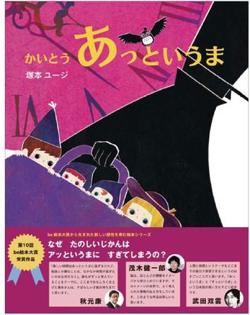 秋元康氏、茂木健一郎氏、武田双雲氏が絶賛した絵本が残りわずかで幻化!? (1)