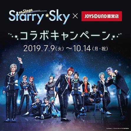 舞台『Starry☆Sky on STAGE』のカラオケコラボルームが、JOYSOUND品川港南口店に7/9(火)オープン 全国13店舗でオリジナルコースター付きのコラボドリンクを展開 (C)『Starry☆Sky on STAGE』製作委員会