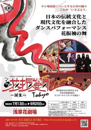 新ホール「浅草花劇場」のこけら落とし公演『花振袖の舞』開催決定 伝統文化と現代文化を融合したダンスパフォーマンスが繰り広げられる