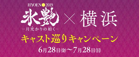 氷艶×横浜『キャスト巡りキャンペーン』は7月28日(日)まで開催
