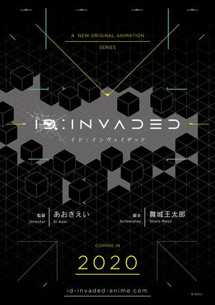 『ID:INVADED イド:インヴェイデッド』キービジュアル (c)©IDDU ©2019「イド:インヴェイデッド」製作委員会