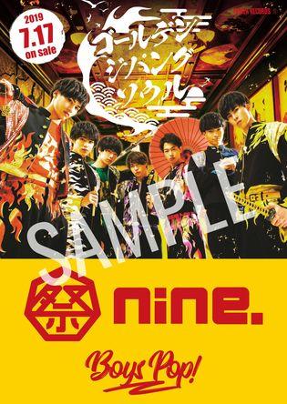 タワーレコード全店によるボーイズ・グループ大PUSH企画『BOYS POP!』第28弾アーティストとして 祭nine. が初登場! (1)
