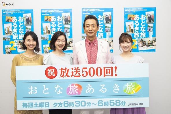 テレビ大阪『おとな旅あるき旅』が7月6日(土)ついに放送500回を迎え、三田村邦彦らが記者会見!  (1)