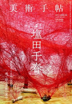 過去最大規模の個展を森美術館で開催中の塩田千春。その作品と半生を追う! 『美術手帖』8月号は「塩田千春」特集 (1)