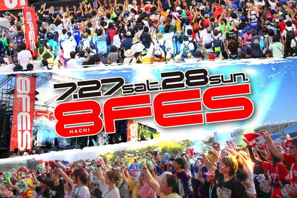 HAN-KUN、175R、ファンキー加藤、堂珍嘉邦、ソナポケ、DAI、小柳ゆき、Rihwaら出演「8フェス」 出演スケジュール決定!