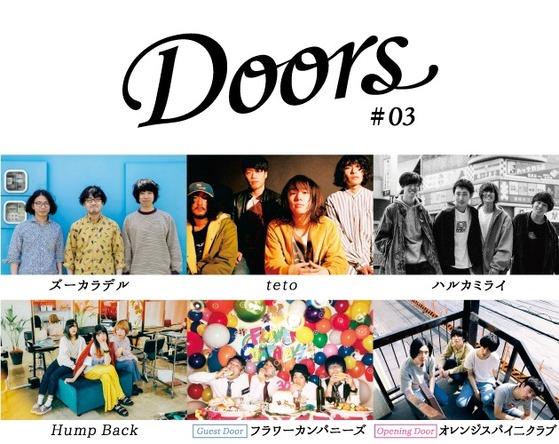 ズーカラデル、teto、フラカンら出演イベント『Doors #03』にオレンジスパイ二クラブ出演決定