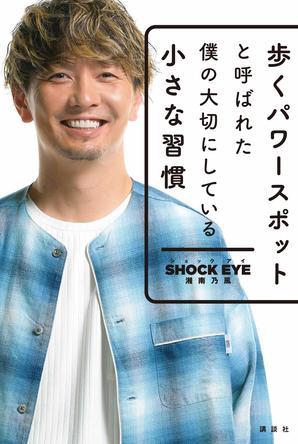 「歩くパワースポット」として話題沸騰中!湘南乃風のSHOCK EYEがABCラジオ「ハッシュタグZ」に出演決定! (1)