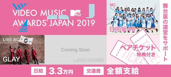 今年のMCは日向坂46!『MTV VMAJ 2019-THE LIVE-』のイベントを裏方でサポートするアルバイトを大募集! (1)
