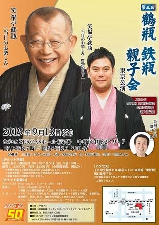 笑福亭鶴瓶が若手成長株の弟子と共演 『第三回鶴瓶 鉄瓶親子会 東京公演』開催