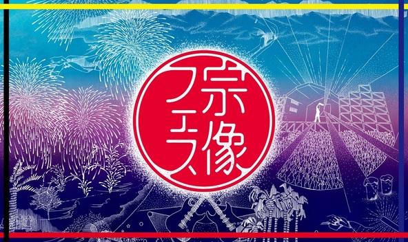 『宗像フェス』第3弾出演者発表でC&Kと伊藤 蘭