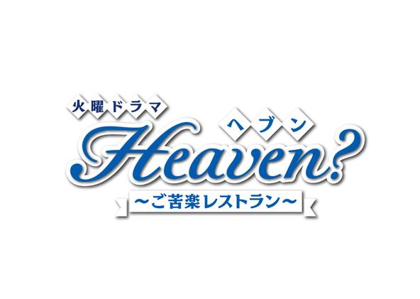 火曜ドラマ「Heaven? 」x Paravi スピンオフドラマ 独占配信決定! (1)