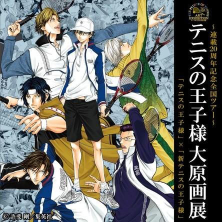 テニスの王子様 大原画展『テニスの王子様』x『新テニスの王子様』 (1)