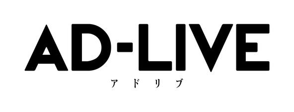人気声優多数出演!  90 分間、全てアドリブで紡ぐ唯一無二の舞台劇「AD-LIVE」2019年公演開催決定! (1)  (C) AD-LIVE Project