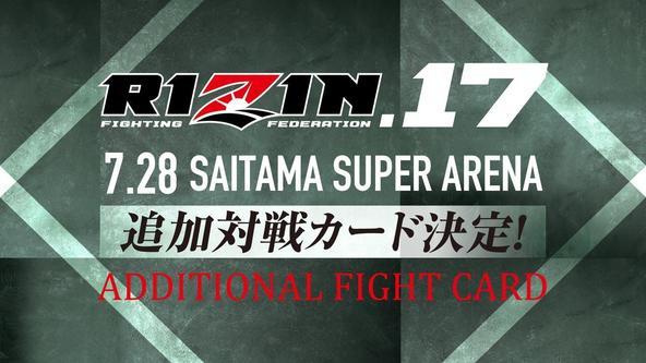 『RIZIN.17』で3試合の追加対戦カードが発表された