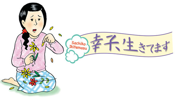不幸っぽいけどなんか楽しそう!?『幸子、生きてます』(柘植文)、コミックDAYSで連載開始! (1)