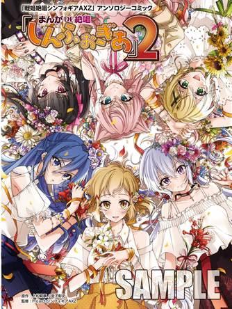 「戦姫絶唱シンフォギアAXZ」アンソロジーコミック『まんが DE 絶唱しんふぉぎあ』2が本日7月8日(月)発売! (1)
