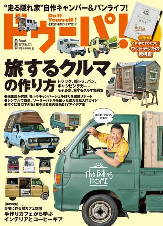 話題の車中泊、バンライフをDIYで実現!「旅するクルマの作り方」を総力特集した『ドゥーパ!8月号』発売 (1)