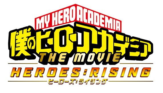 『僕のヒーローアカデミア THE MOVIE ヒーローズ:ライジング』ロゴ (c)©2019「僕のヒーローアカデミア THE MOVIE」製作委員会 ©堀越耕平/集英社