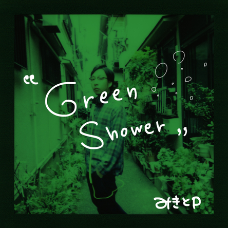 本日14時より招待制ライブイベントの応募がスタート!みきとP本人が歌う、書き下ろしキャンペーンテーマソング『Green Shower』も今日の放送で初オンエア!