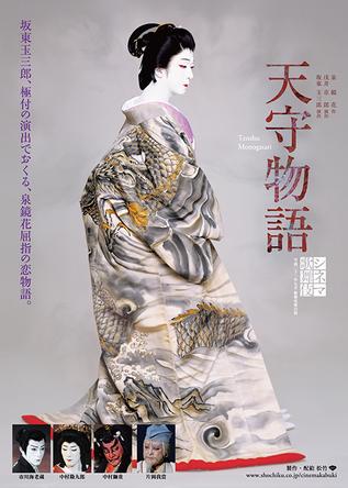 シネマ歌舞伎『天守物語』、2人の画家・宇野亞喜良と山本タカトが泉鏡花の世界を語る