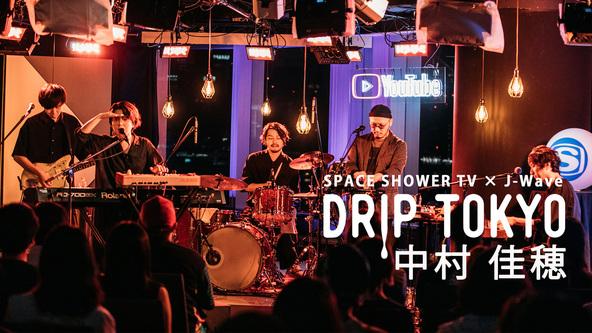 スペシャ×J-WAVEの公開収録企画「DRIP TOKYO」より、 シンガーソングライター・中村佳穂のライブ映像を公開! (1)