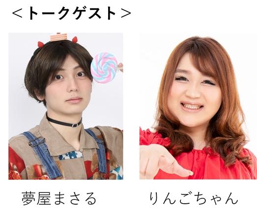 『プレステージ・インターナショナル presents TGC TOYAMA 2019 by TOKYOGIRLS COLLECTION』追加情報