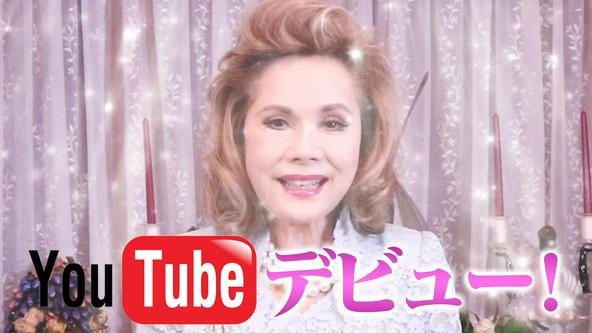 デヴィ夫人がYouTuberデビュー!世界のセレブ生活にご招待!