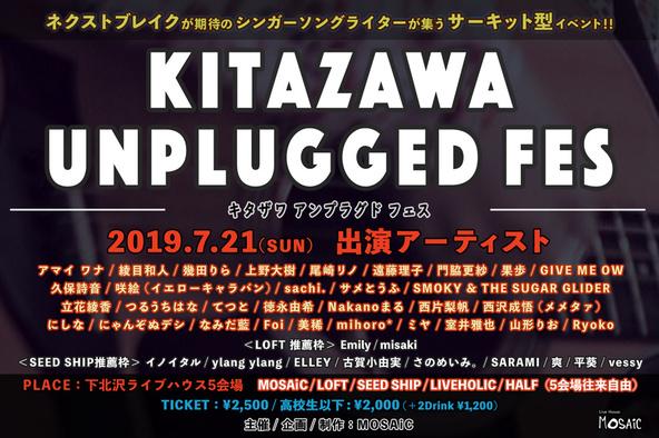 『KITAZAWA UNPLUGGED FES』
