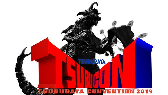 新しい歴史は、この2DAYS(ツブコン)から始まる! 円谷プロ史上最大の祭典「TSUBURAYA CONVENTION 2019」 実施企画のフルラインナップ発表